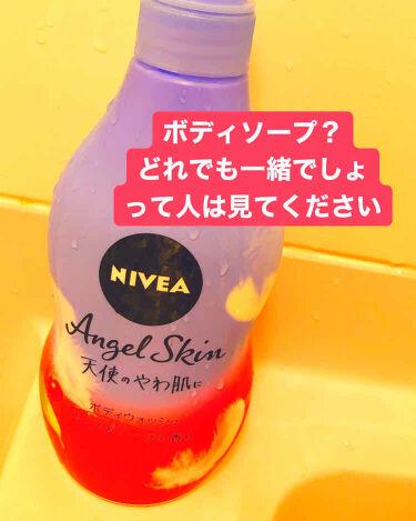 ニベア エンジェルスキン ボディウォッシュ カシス&ハーブの香り/ニベア/ボディソープを使ったクチコミ(1枚目)