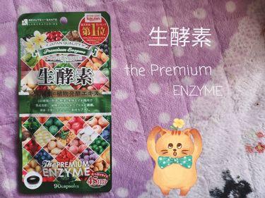 プレミアム生酵素カプセル/その他/健康サプリメントを使ったクチコミ(1枚目)