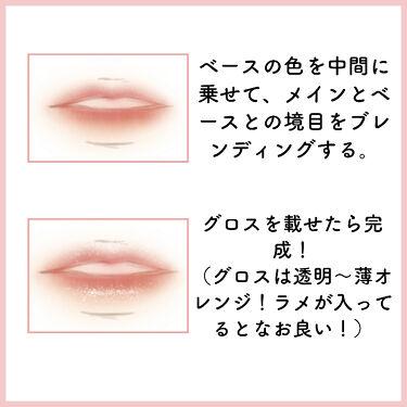 ステイオンバームルージュ/キャンメイク/口紅を使ったクチコミ(5枚目)