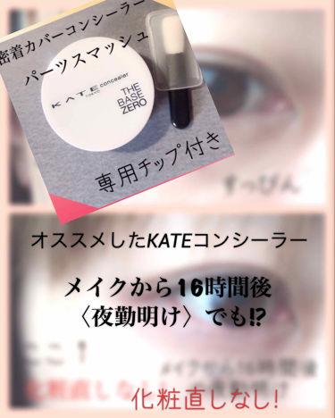 パーツスマッシュ/KATE/コンシーラーを使ったクチコミ(1枚目)