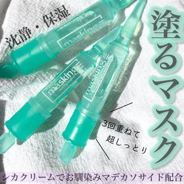 メディヒール マスキング レイアリング アンプル エクセルトーニングショット/MEDIHEAL/美容液を使ったクチコミ(1枚目)