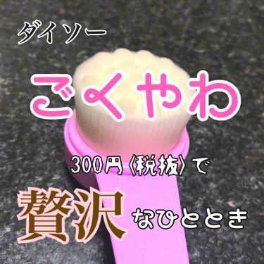 ごくやわ洗顔ブラシ/DAISO/その他スキンケアを使ったクチコミ(1枚目)