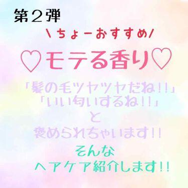 haruna:)🌸さんの「マシェリヘアフレグランス EX<その他スタイリング>」を含むクチコミ
