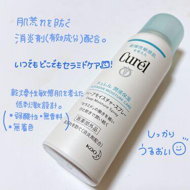 ディープモイスチャースプレー/キュレル/ミスト状化粧水を使ったクチコミ(2枚目)