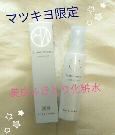 ブランホワイト クリアローション/ナリス化粧品/化粧水を使ったクチコミ(1枚目)