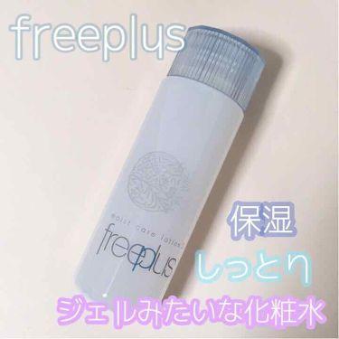 モイストケアローション 2/フリープラス/化粧水を使ったクチコミ(1枚目)