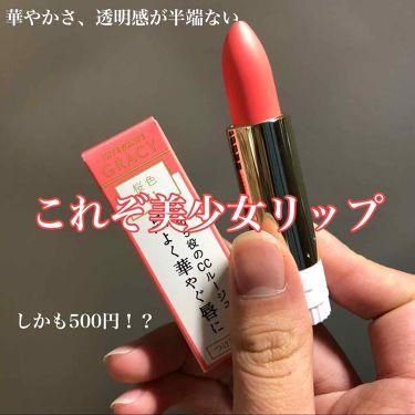 Meiさんの「インテグレート グレイシィエレガンスCCルージュ<口紅>」を含むクチコミ