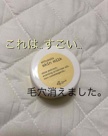 きゅうりさんの「エテュセエテュセ スキンミルク<フェイスクリーム>」を含むクチコミ