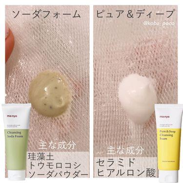 ソーダ洗顔料(Cleansing Soda Foam) /MANYO FACTORY/洗顔フォームを使ったクチコミ(3枚目)
