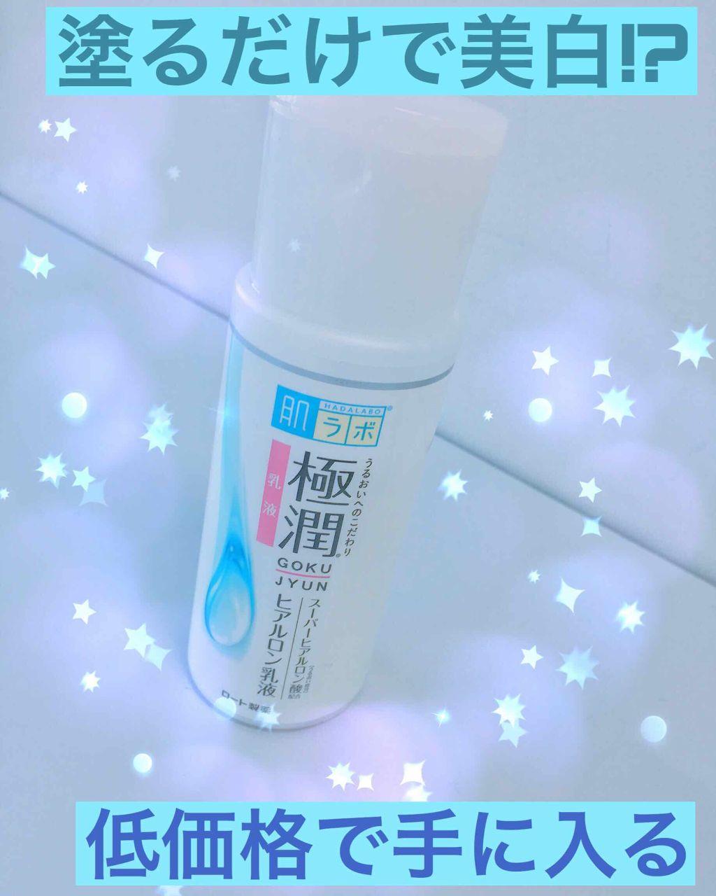 極潤 ヒアルロン乳液|肌ラボの口コミ「乾燥肌におすすめの ...