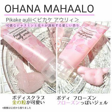 オハナ・マハロ  スウィーティーラブ ピカケ アウリィ/OHANA MAHAALO/その他キットセットを使ったクチコミ(2枚目)