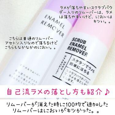 AC スクラブエナメルリムーバー/AC MAKEUP/除光液を使ったクチコミ(1枚目)