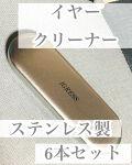 Amazon Series イヤークリーナー(6本セット)