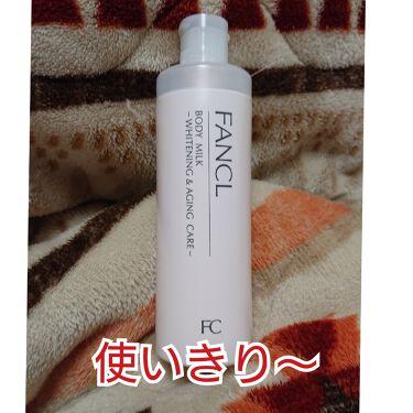 ボディミルク 美白&エイジングケア/ファンケル/ボディミルクを使ったクチコミ(1枚目)