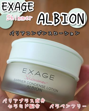 エクラフチュール d/ALBION/美容液を使ったクチコミ(2枚目)