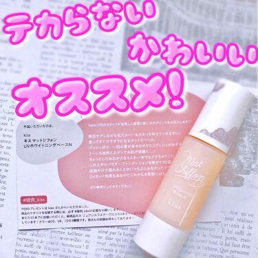 平野さんの「キスマットシフォン UVホワイトニングベースN<化粧下地>」を含むクチコミ
