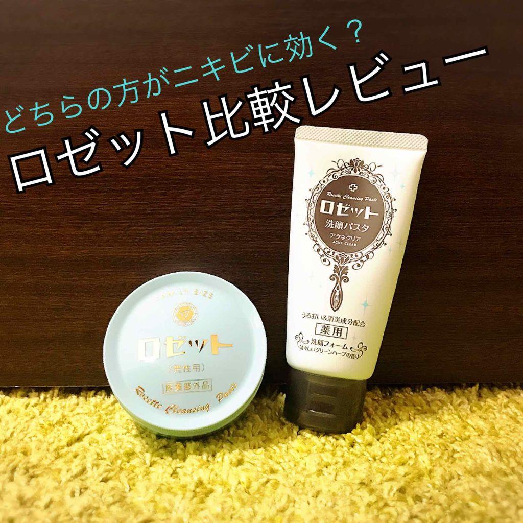 ロゼット 洗顔