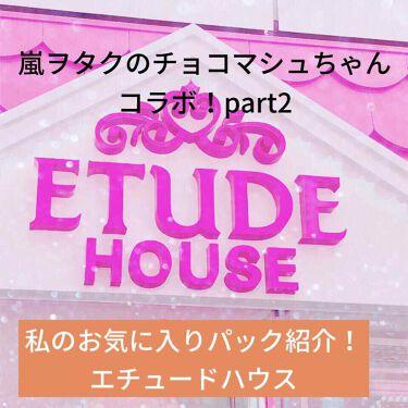 GRT ノーズシート/ETUDE/シートマスク・パックを使ったクチコミ(1枚目)