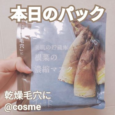 美肌の貯蔵庫 根菜の濃縮マスク/@cosme nippon/シートマスク・パックを使ったクチコミ(1枚目)