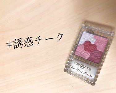 miniiyoさんの「キャンメイクグロウフルールチークス<パウダーチーク>」を含むクチコミ