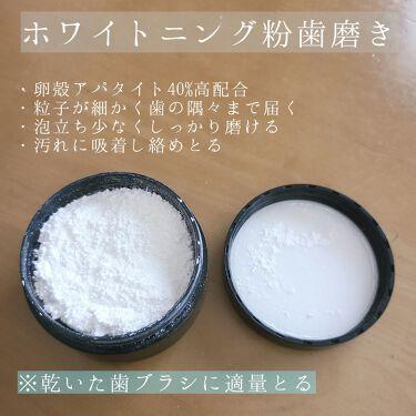 【画像付きクチコミ】【ブレーンコスモス】☑アパライトホワイトニングパウダー価格¥1,628(税込)粉歯磨きを使用するのは初めてでしたが、泡立ちで誤魔化すことができないためいつもより丁寧にしっかりと隅々まで磨くことができました。本来の使用方法としては乾いた...