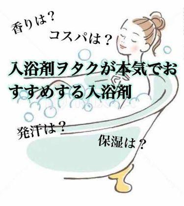 ぱすてるさんの「バブエピュール シダーウッド&マンダリンの香り<入浴剤>」を含むクチコミ