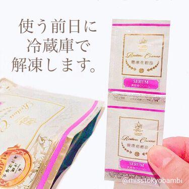 美容液クリーム/麗凍化粧品/フェイスクリームを使ったクチコミ(5枚目)
