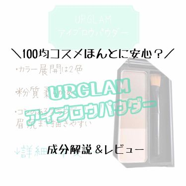 UR GLAM アイブロウパウダー/DAISO/パウダーアイブロウを使ったクチコミ(1枚目)
