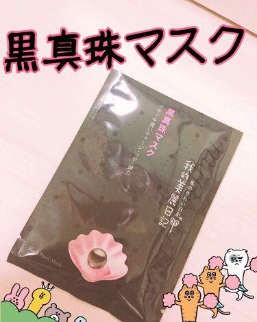 我的美麗日記(私のきれい日記) 黒真珠マスク/我的美麗日記(私のきれい日記)/パック・フェイスマスクを使ったクチコミ(1枚目)