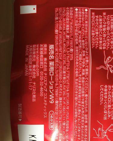 ネイチャーコンク 薬用 クリアローション/ネイチャーコンク/ブースター・導入液を使ったクチコミ(2枚目)