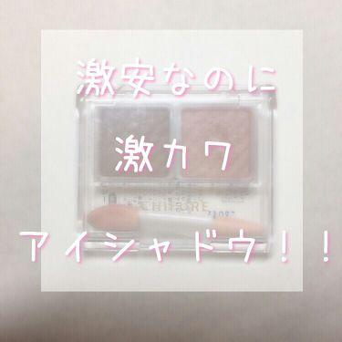 アイ カラー(チップ付)/ちふれ/パウダーアイシャドウを使ったクチコミ(1枚目)