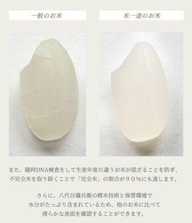洗う米ぬかパウダー/米一途/洗顔パウダーを使ったクチコミ(4枚目)
