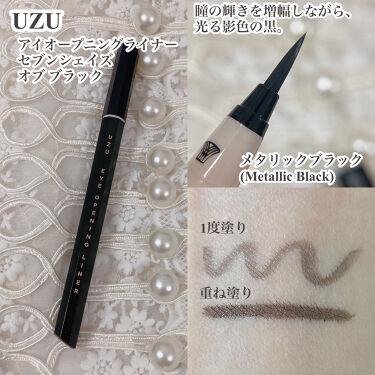 UZU EYE OPENING LINER 7 SHADES OF BLACK/UZU BY FLOWFUSHI/リキッドアイライナーを使ったクチコミ(2枚目)