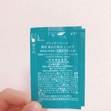 薬用 美白化粧水(しっとり)/グレイスソフィーナ/化粧水を使ったクチコミ(2枚目)