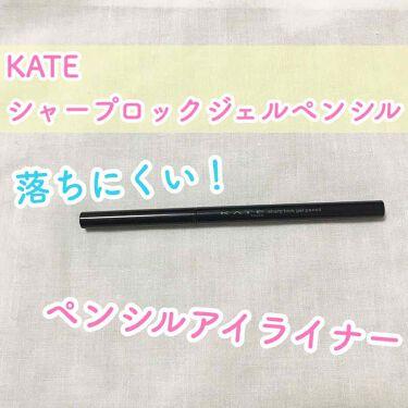 シャープロックジェルペンシル/KATE/ジェルアイライナーを使ったクチコミ(1枚目)