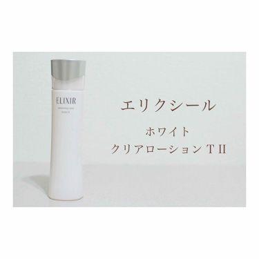 エリクシール ホワイト クリアローション C II/エリクシール/化粧水を使ったクチコミ(1枚目)