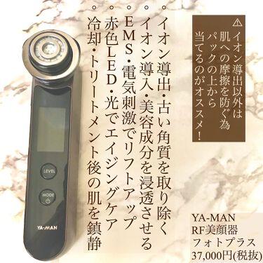 RFボーテ フォトPLUS/ヤーマン/美顔器・マッサージを使ったクチコミ(2枚目)