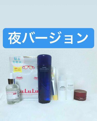 ホワイトアップ ローション(II)/アクアレーベル/化粧水を使ったクチコミ(3枚目)