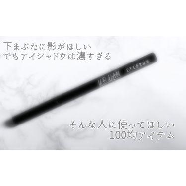 URGLAM スリムスケッチリキッドアイブロウ/DAISO/その他アイブロウを使ったクチコミ(1枚目)