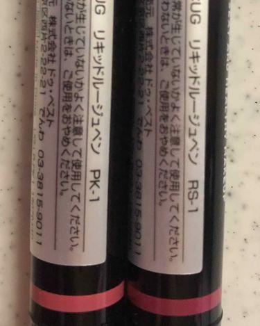 UR GLAM LIQUID ROUGE(リキッドルージュペン)/DAISO/口紅を使ったクチコミ(4枚目)