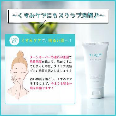 マンナンジェリーハイドロウォッシュ/PLUEST/洗顔フォームを使ったクチコミ(2枚目)