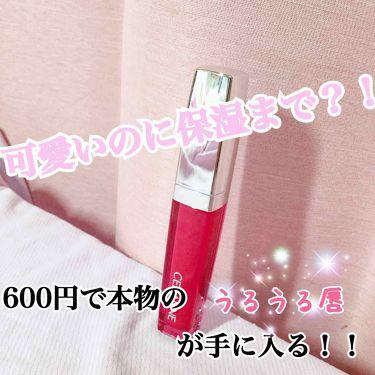 【画像付きクチコミ】.*・゚可愛いのに保湿まで?!600円で本物のうるうる唇が手に入る!!.゚・*.(⚠︎注意⚠︎3、4枚目本人画像です💦ちふれのリップを塗った上から使用しています。)少し前に話題になっていたこちらの#セザンヌさんの#ジェルグロスリップ0...