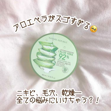 アロエベラ92%/ネイチャーリパブリック(韓国)/日焼け止め(ボディ用)を使ったクチコミ(1枚目)