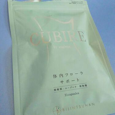 CUBIRE by euglena/美人通販/ボディシェイプサプリメントを使ったクチコミ(1枚目)