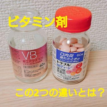 【画像付きクチコミ】ビタミン剤について💊LIPSでも話題の新エバユースB26口内炎のCMでお馴染みのトラフルBBチャージこれらはサプリメント(食品扱い)とは違い、医薬品扱いなので効果や安全性が科学的に認められております。この2つ、成分・分量が同じなのです...