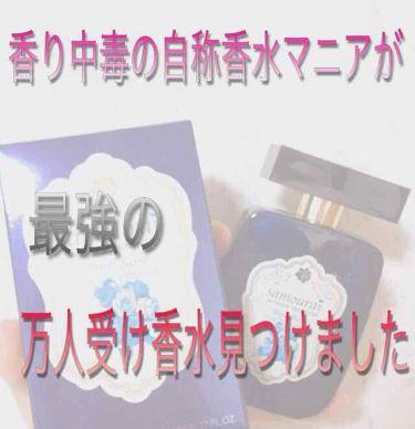 サムライウーマン プレミアム ブルーローズ オードパルファム/サムライウーマン/香水(レディース)を使ったクチコミ(1枚目)