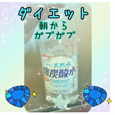 イタグレーゼ on LIPS 「💜ダイエット💜🌻炭酸水🌻コントレックスがなくなったら常に炭酸水..」(1枚目)
