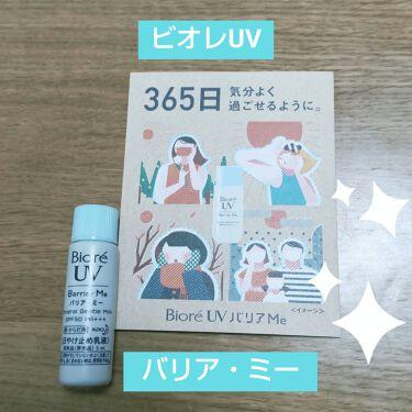 ビオレUV バリア・ミー ミネラルジェントルミルク/ビオレ/日焼け止め(顔用)を使ったクチコミ(1枚目)