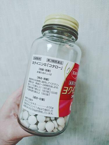 ヨクイニンS 「コタロー」(医薬品)/コタローノカンポウヤク/その他を使ったクチコミ(2枚目)