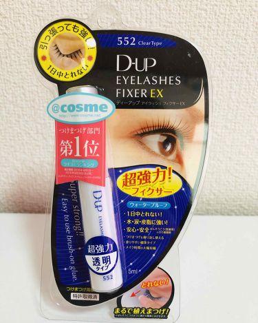 アイラッシュフィクサーEX 552/D-UP/その他化粧小物 by ちっち